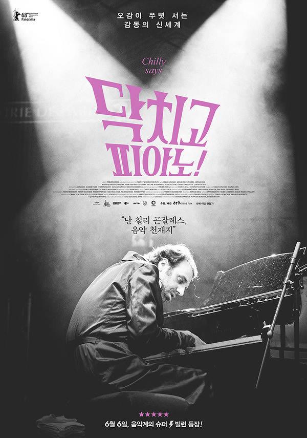 닥치고 피아노! 포스터 새창