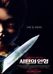 사탄의 인형 포스터