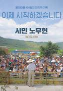 시민 노무현 포스터