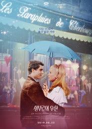 쉘부르의 우산 포스터