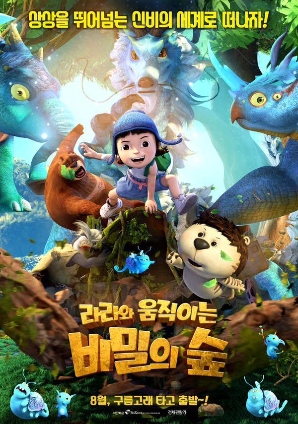 라라와 움직이는 비밀의 숲 포스터 새창