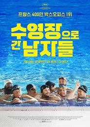 수영장으로 간 남자들 포스터
