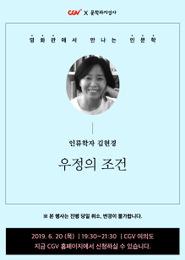 [인류학자 김현경 우정의조건] CGV x 문학과지성사 포스터