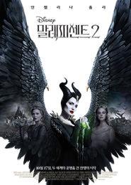 말레피센트 2 포스터