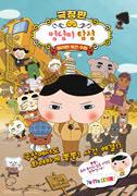극장판 엉덩이 탐정- 화려한 사건 수첩 포스터