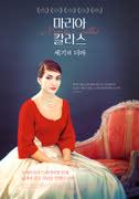 마리아 칼라스- 세기의 디바 포스터