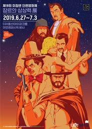 MSFF2019 절대악몽 1 포스터