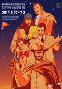 MSFF2019 낯선 것의 방문 포스터