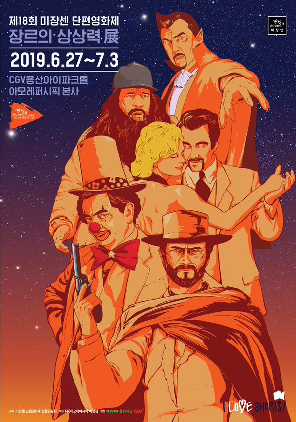 MSFF2019 전년도수상작 1 포스터 새창