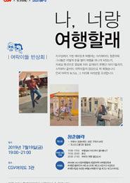 [CGVX트래비]인싸여락의 여행 썰 포스터