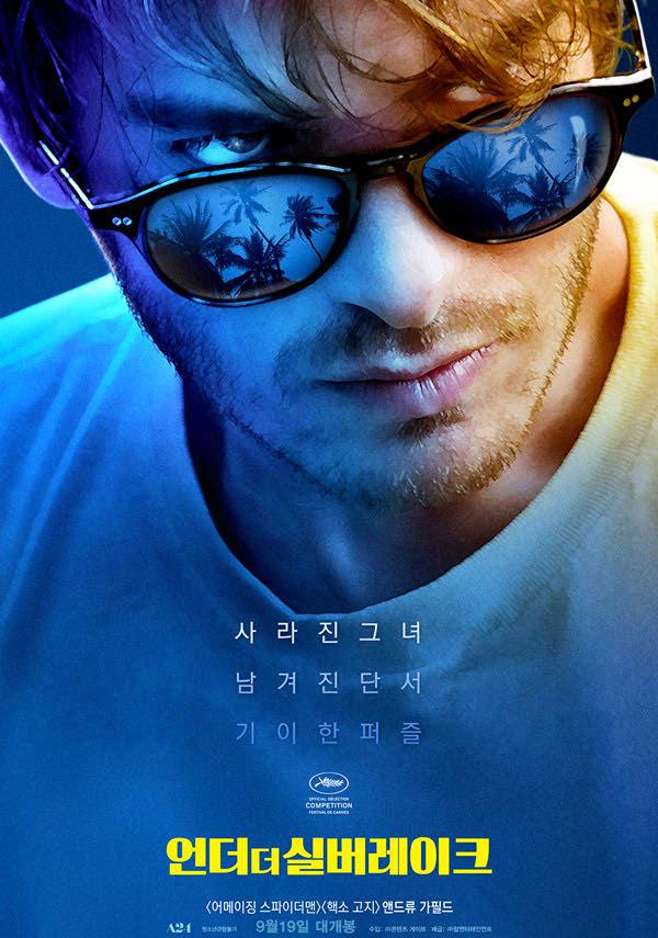 언더 더 실버 레이크 포스터 새창