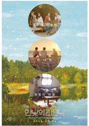 한낮의 피크닉 포스터