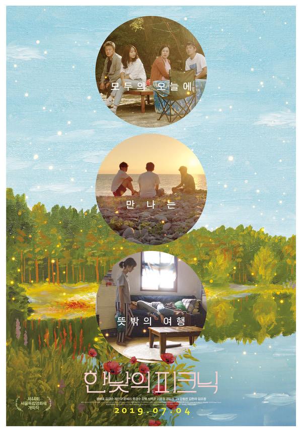 한낮의 피크닉 포스터 새창