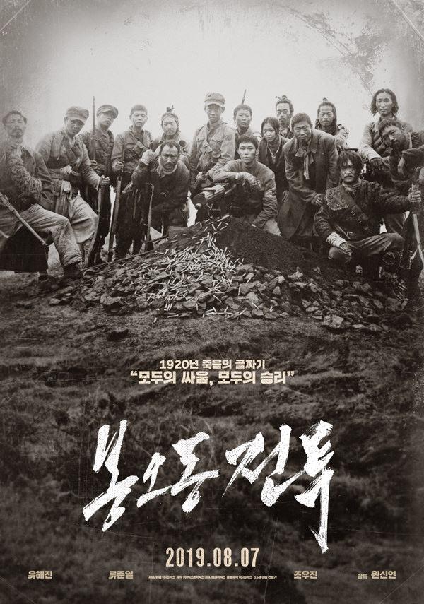 봉오동 전투 포스터 새창