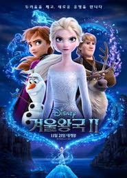 겨울왕국 2 포스터 새창