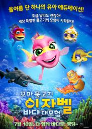 꼬마 물고기 이자벨-바다 대모험 포스터