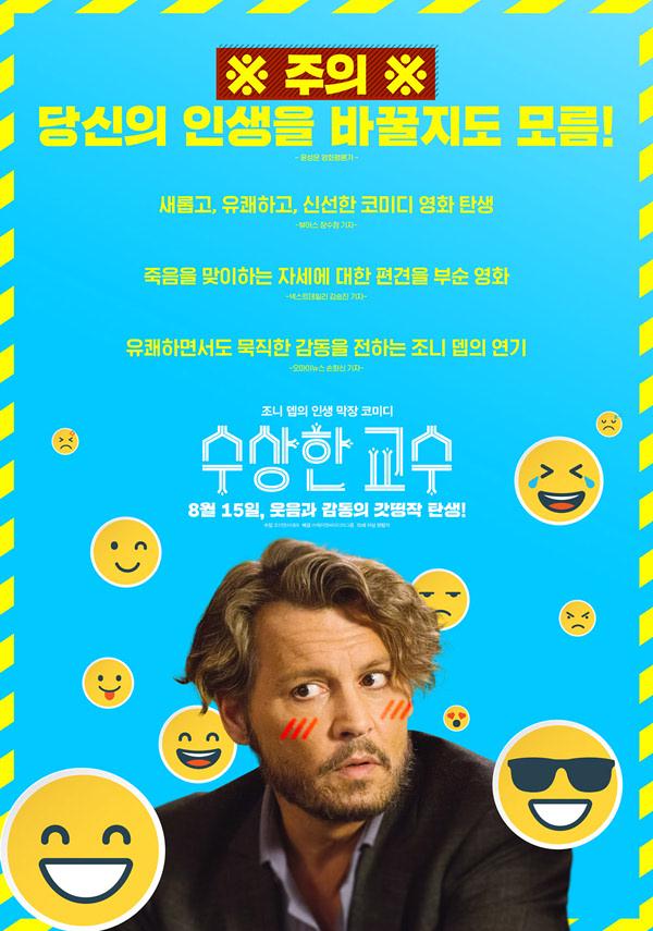 수상한 교수 포스터 새창