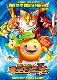 후로티로봇 극장판 포스터
