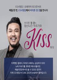 [바리톤 정 경의 정신나간 작곡가와 Kiss하다]x오페라마 공연 프로젝트 Vol.2 포스터