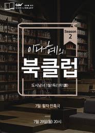 이다혜의 북클럽 시즌 2-활자 잔혹극 포스터