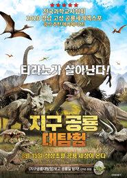 지구공룡대탐험 포스터