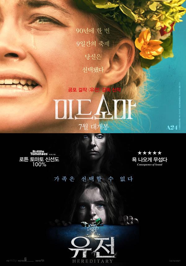 유전&미드소마 연속상영 포스터 새창