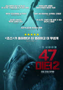 47미터 2 포스터