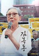 김복동 포스터