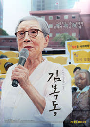 김복동 포스터 새창