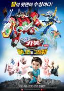 극장판 헬로카봇- 달나라를 구해줘! 포스터