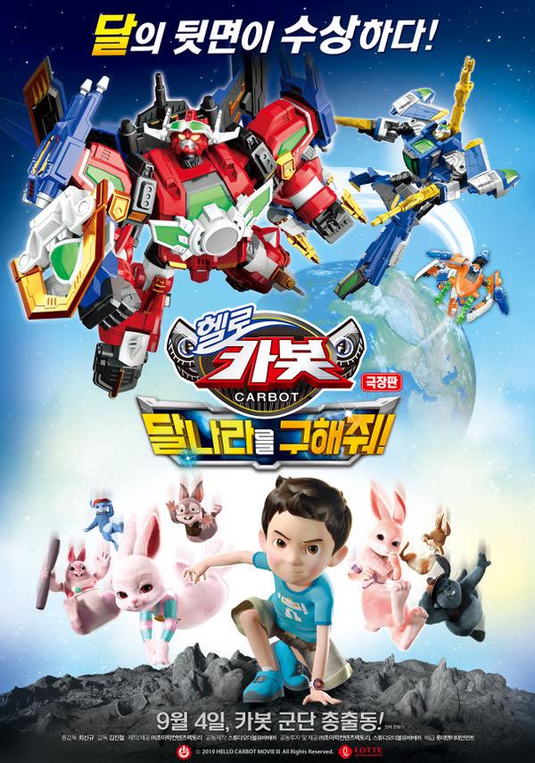 극장판 헬로카봇- 달나라를 구해줘! 포스터 새창