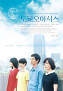 도쿄 오아시스 포스터
