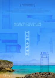 이타미 준의 바다 포스터