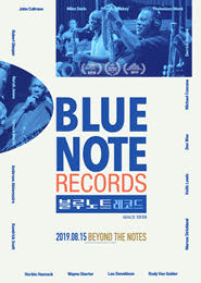 블루노트 레코드 포스터