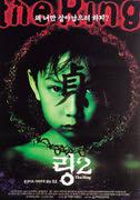 링2 포스터
