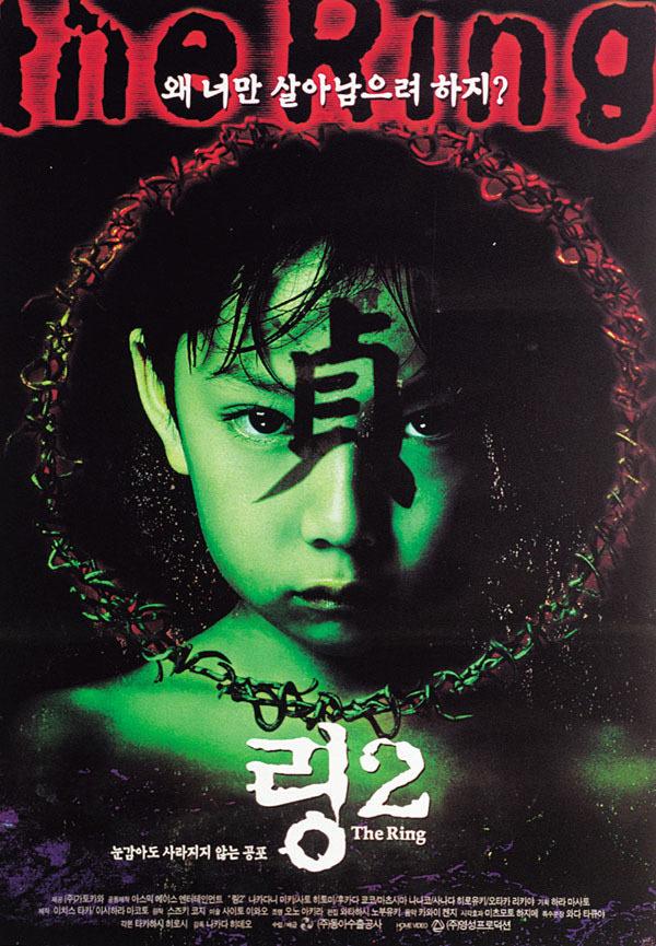 링2 포스터 새창