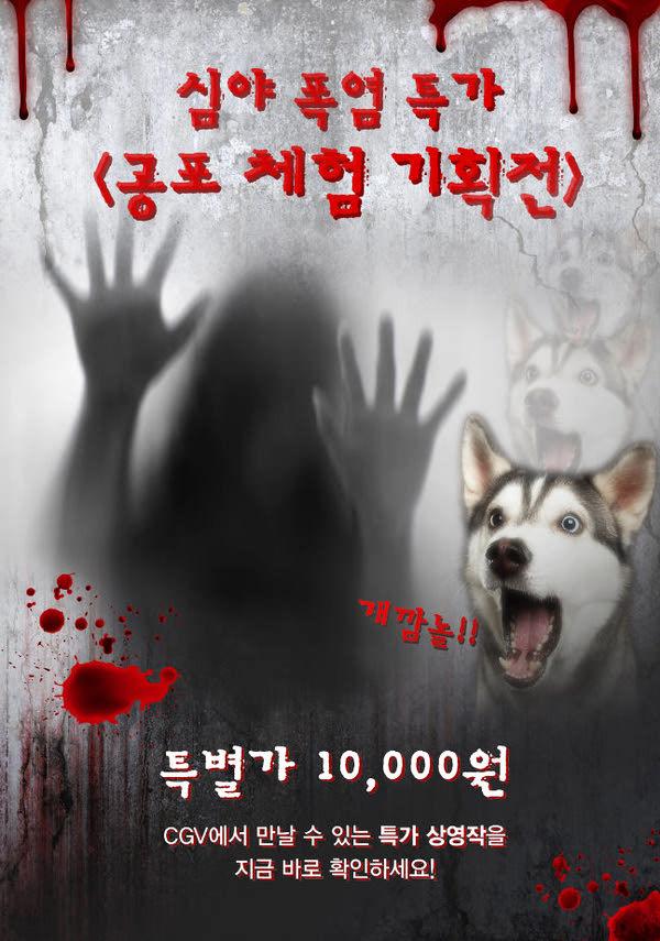 곤지암(ScreenX 숏버전) + 링(폭염특가-동시상영) 포스터 새창