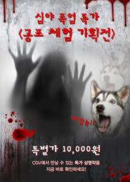 곤지암(ScreenX 숏버전) + 링2(폭염특가-동시상영) 포스터