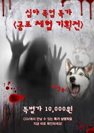 곤지암(ScreenX 숏버전) + 링0-버스데이(폭염특가-동시상영) 포스터 새창