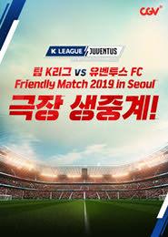 팀 K리그 VS 유벤투스 FC Friendly Match 2019 in Seoul 포스터