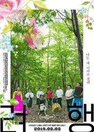 려행 포스터 새창