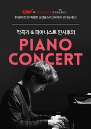 [C-lover] 피아노, 마음의 잔상을 그리다 포스터