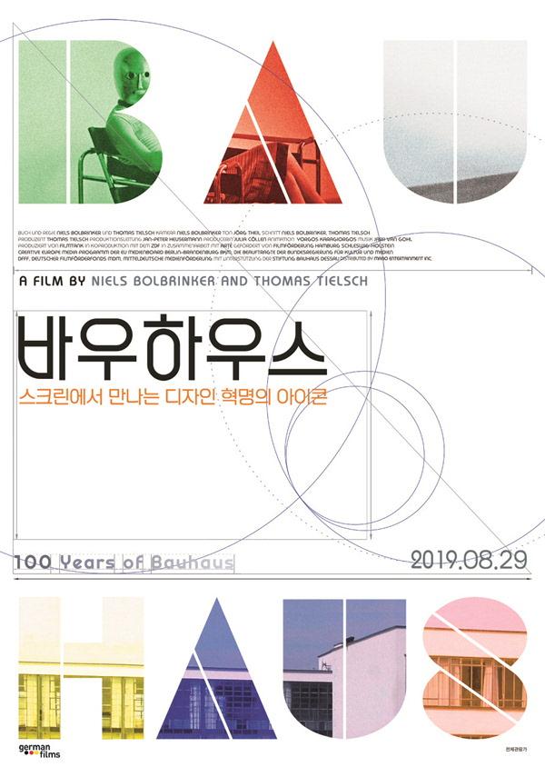 바우하우스 포스터