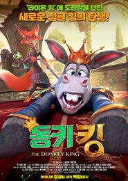 동키 킹 포스터