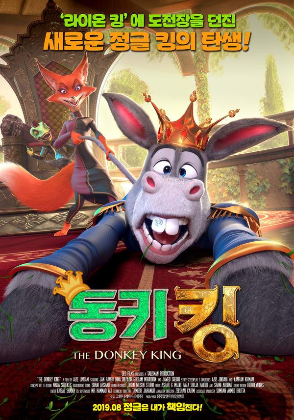 동키 킹 포스터 새창