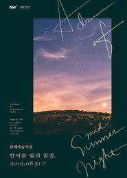 [참깨와 솜사탕] 한여름 밤의 꿈결 포스터