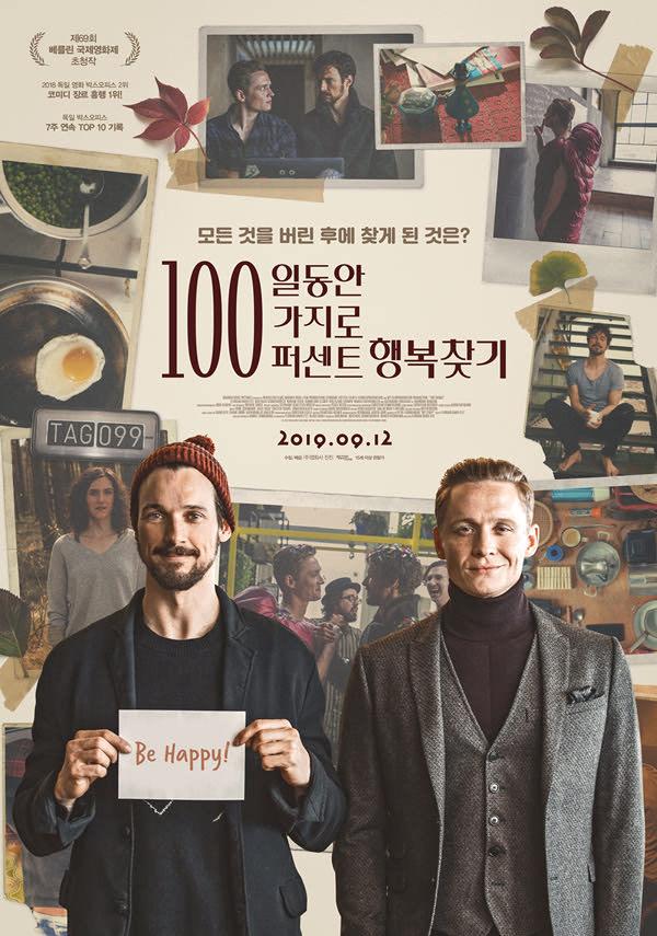100일 동안 100가지로 100퍼센트 행복찾기 포스터 새창