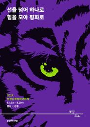 [PIPFF2019] 왕후 심청 포스터 새창
