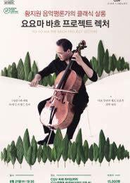 요요 마 바흐 프로젝트 렉처 포스터