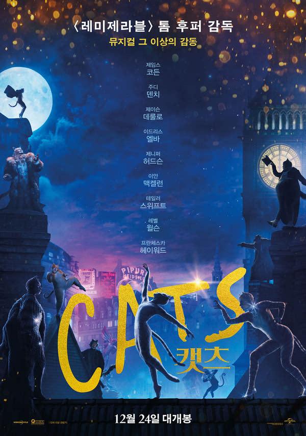 캣츠 포스터 새창